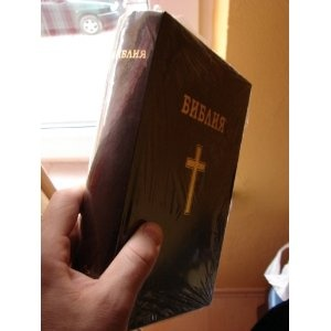 Moldavian Bible Moldova Cyrillic Bible   $69.99