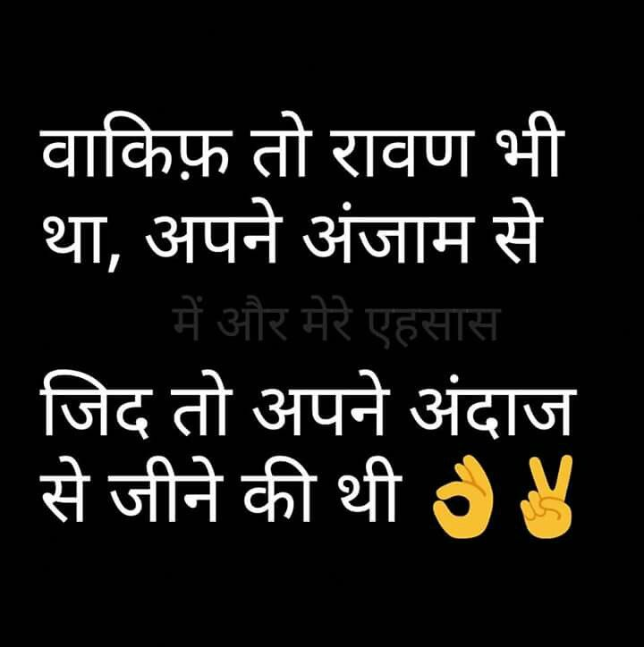 Pin by karishma on saadgi Hindi quotes on life, Quotes