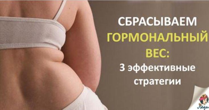 Гормоны Для Похудения Эффективные.