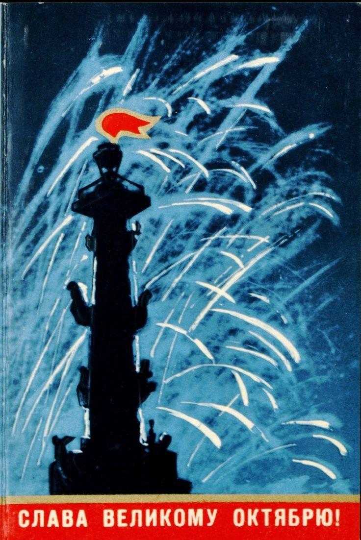 Слава Великому Октябрю!,   Кузьмин А., художник  1971  СССР, Ленинград  Ленинградский комбинат цветной печати
