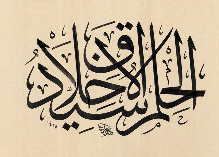 Güzel yazının en nadidesi, hat sanatı...  #hat #ottomancalligraphy #art #atwork #fineart #fineartprint  #calligraphy #الخط  #الخطاط #calligrapher