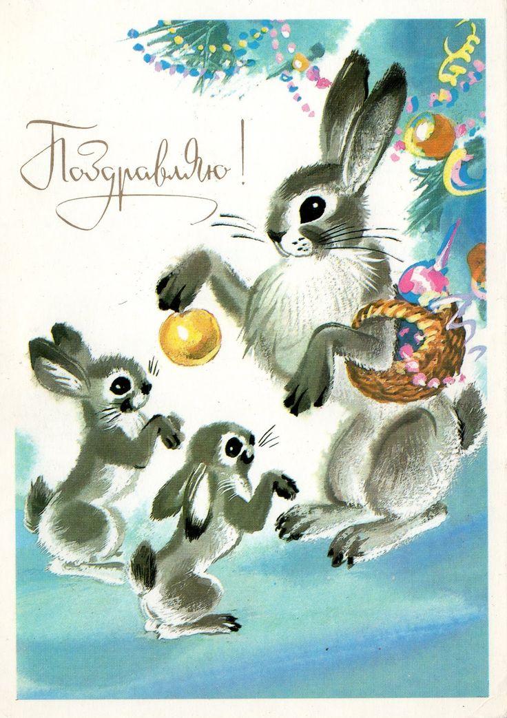 """Поздравляю!   Художник В. Каневский.  Открытка. """"Изобразительное искусство"""" 1985 г.  Vintage Russian Postcard - Happy New Year"""