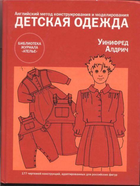 Алдрич у английский метод конструирования и моделирования детская одежда (библиотека журнала ''атель  Библиотека журналов Ателье