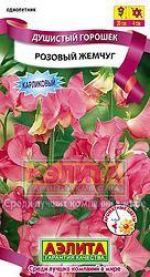 Душистый горошек Розовый Жемчуг