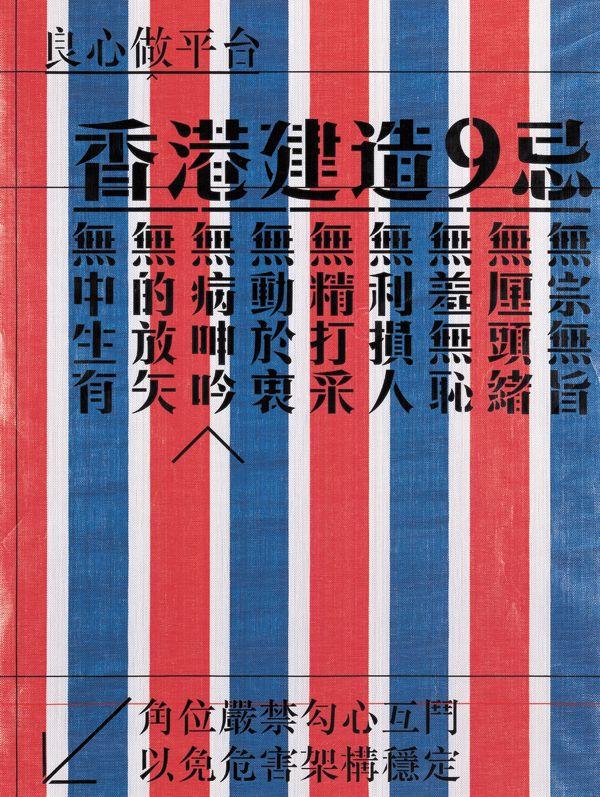 Building Hong Kong 03 / Redwhiteblue,  黃炳培 Stanley Wong