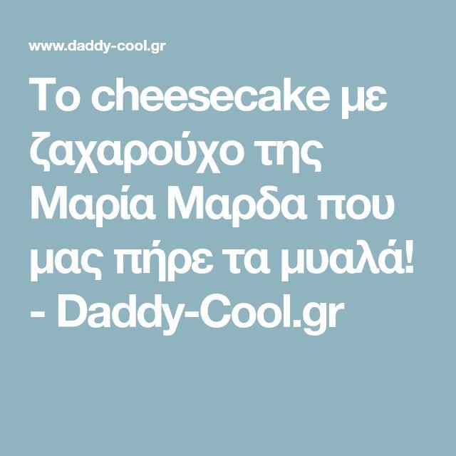Το cheesecake με ζαχαρούχο της Μαρία Μαρδα που μας πήρε τα μυαλά! - Daddy-Cool.gr