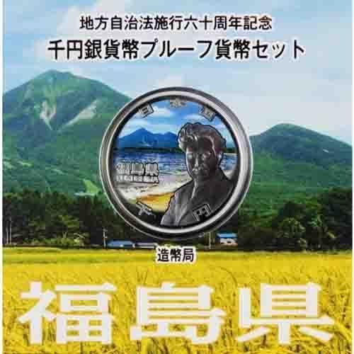 Japan 1000 Yen 2016 Silber Fukushima PP | eBay