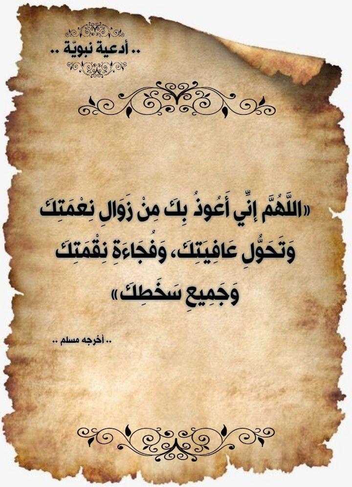 أدعية نبوية Calligraphy Arabic Calligraphy Arabic