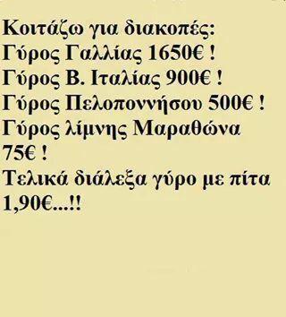 Eλληνάρας...