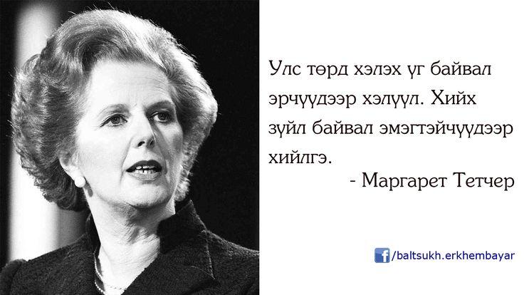 """""""Улс төрд хийх хэлэх үг байвал эрчүүдээр хэлүүл. Хийх зүйл байвал эмэгтэйчүүдээр хийлгэ."""" - Маргарет Тетчер"""