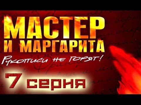Сериал Мастер и Маргарита 7 серия HD (2005) - Михаил Булгаков