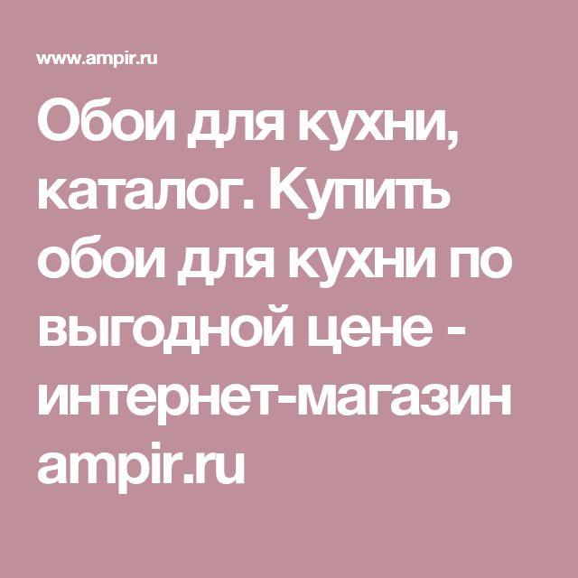 Обои для кухни, каталог. Купить обои для кухни по выгодной цене - интернет-магазин ampir.ru