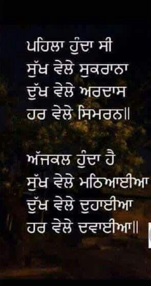 232 Best Punjabi Funny Jokes Images On Pinterest  Jokes-5895