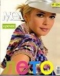Zhurnal MOD Fashion Magazine 534 Russian knit and crochet patterns