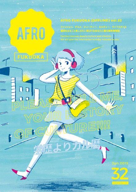 AFRO FUKUOKA [OFFLINE] vol.32