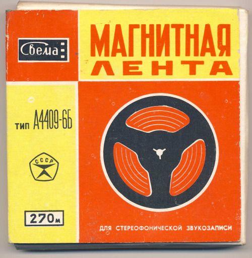 Магнитная лента Свема. 270 метров.Magnetic tape Svema. 270...