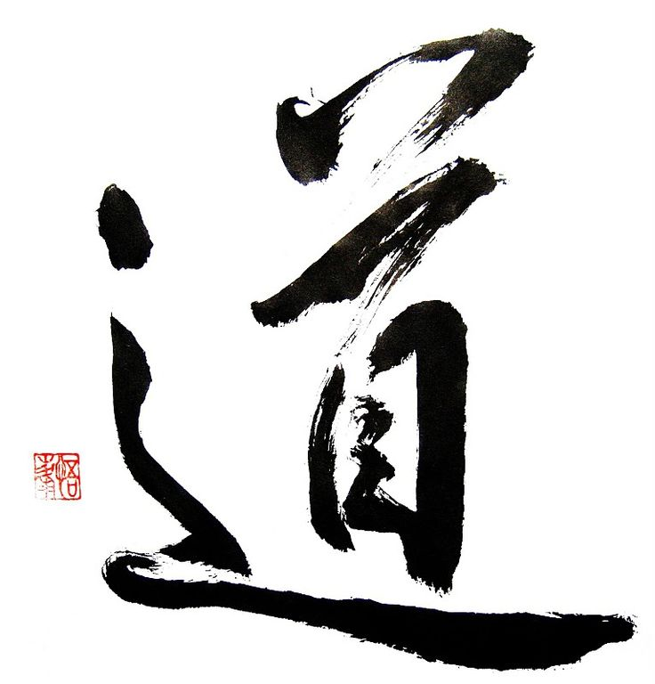 """""""dō,"""" or """"michi""""… which translates as path, road, street, method, way."""