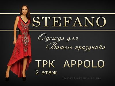 stefano, Стефано, Днепропетровск, модная одежда, женская одежда, праздничная одежда, Ольга медведева,