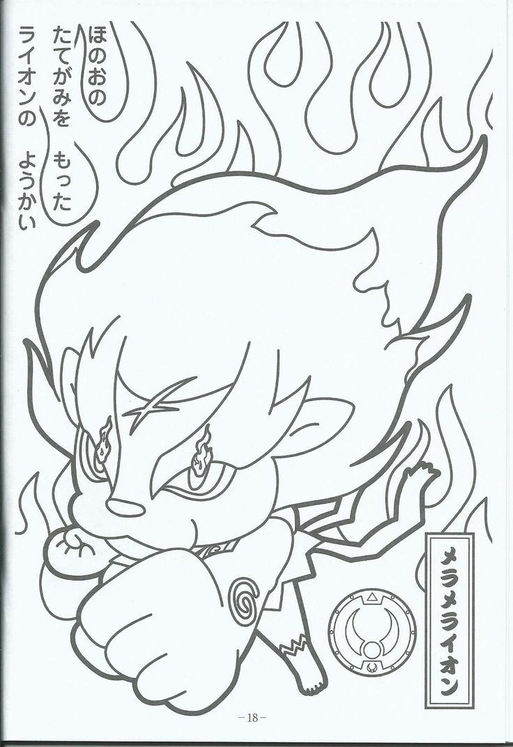 Yokai Watch Coloring Pages Printable also Youkai Watch Coloring Pages