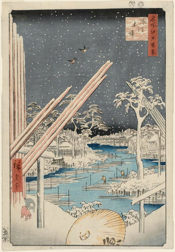 名所江戸百景 深川木場 Lumberyard at Fukagawa (Fukagawa Kiba) / Meisho Edo hyakkei (One Hundred Famous Views of Edo) 歌川広重 Utagawa Hiroshige