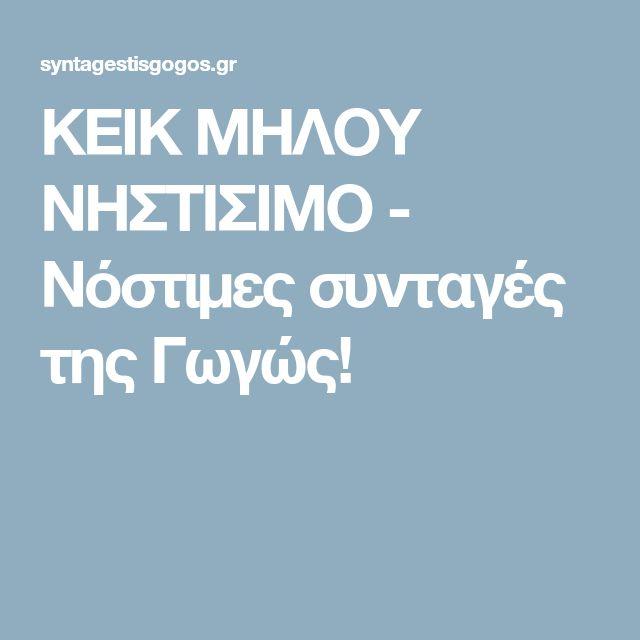 ΚΕΙΚ ΜΗΛΟΥ ΝΗΣΤΙΣΙΜΟ - Νόστιμες συνταγές της Γωγώς!