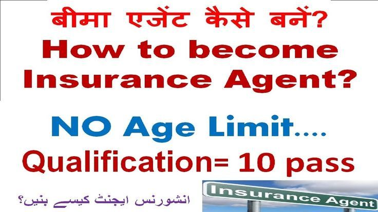 Insurance Agent Kaise Bane How To Become An Insurance Agent