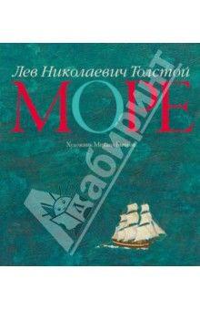 Лев Толстой - Море обложка книги