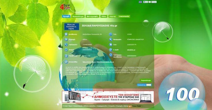 4ty Templates! Επισκεφτείτε το http://www.demo.4ty.gr και δείτε πως μπορείτε να αποκτήσετε την δική σας ιστοσελίδα, όπως ακριβώς την έχετε φανταστεί. Template 100