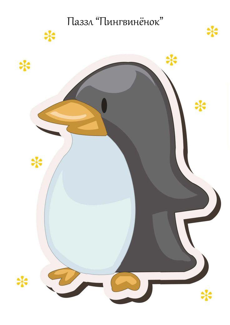 Fancy Pinguin Arbeitsblatt Kindergarten Ornament - Kindergarten ...