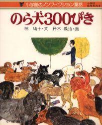 小学館のノンフィクション童話 3 鈴木義治/椋鳩十 のら犬300ぴき