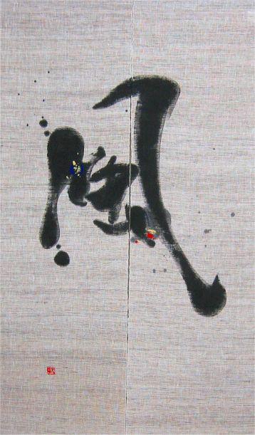 """Japanese Noren - Kanji for """"Wind"""""""