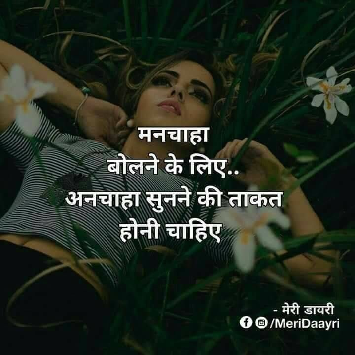 Hindi Love Shayari Remember Quotes Good Thoughts Quotes Inspirational Quotes Pictures