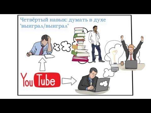7 навыков высокоэффективных людей, автор Стивен Кови - обзор и идеи книги - YouTube