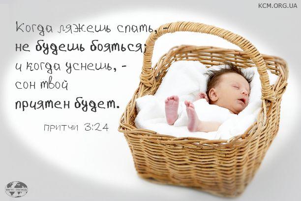 Когда ляжешь спать, - не будешь бояться; и когда уснешь, - сон твой приятен будет. (Притчи 3:24)