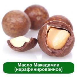 Масло Макадамии в косметике. Применение и свойства масла макадамии в косметических средствах: омолаживающее, увлажняющее, питательное, смягчающее.