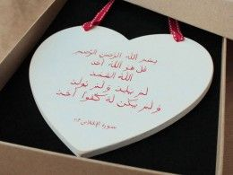 Hand-painted Islamic wooden heart gift with Surat Al-Ikhlas in Arabic