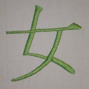 Beispiel für Plattstich: Das Kanji für Frau. Vorlage in Pinselschrift.