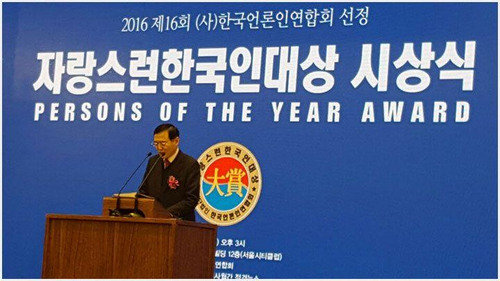 자랑스런 한국인대상 시상식, 김숙진우리옷 공로대상 수상