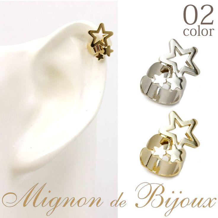 【楽天市場】【片耳用】イヤーカフ イヤリング レディース 激安 300円 アクセサリーシンプル 星 イヤーカフ[Mignon de Bijoux][ミニョンドゥビジュー]:Mignon de Bijoux
