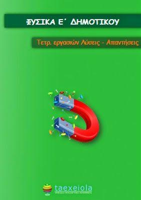 Φυσικά Ε΄΄ Δημοτικού απαντήσεις σε τετράδιο εργασιών http://taexeiola.blogspot.gr/2014/06/fysika-e-dimotikou-tetradio-ergasies-lyseis.html