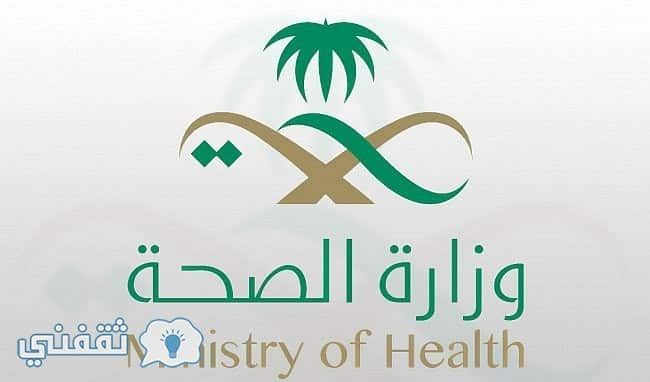 الاستعلام عن وظائف التشغيل الذاتي بعد إعلان وزارة الصحة السعودية عن توافر عدد من الوظائف المتاحة وإرفاق رابط ال Health Ministry Health Logo Awareness Campaign