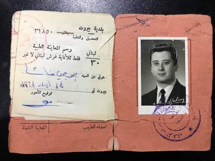 رسم معاينة طبية لبنان عام ١٩٦١ Male Sketch Polaroid Film Film