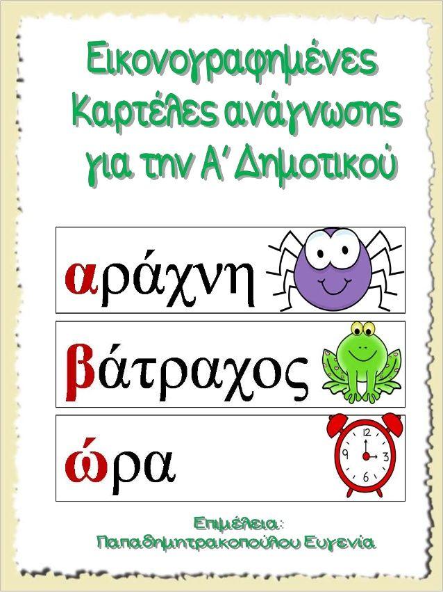 Εικονογραφημένες καρτέλες ανάγνωσης / Υλικό για παιδιά της Α' δημοτικού και για παιδιά με μαθησιακές και άλλες δυσκολίες (...