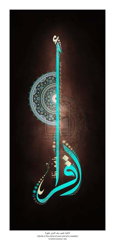 """L'art calligraphique islamique moderne dans toute sa splendeur Pour Nora Elgalad, la typographie c'est """"l'art de la communication entre les esprits"""" Egyptienne de 32 ans au nom de Nora Elgalad de Damiette, elle travaille comme indépendante comme concepteur..."""