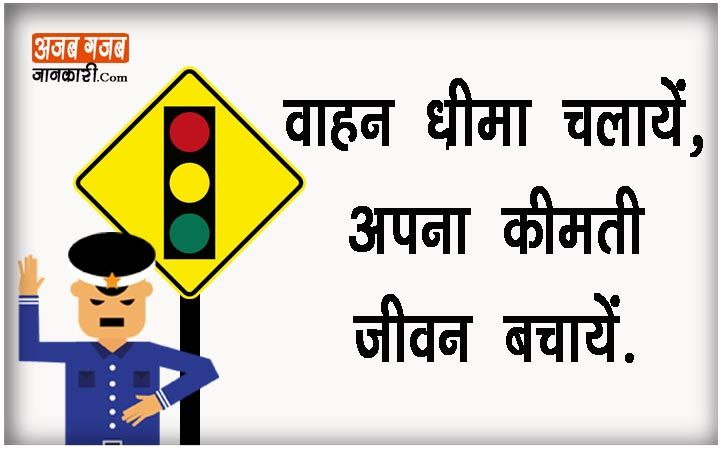 Road Safety Posters In English