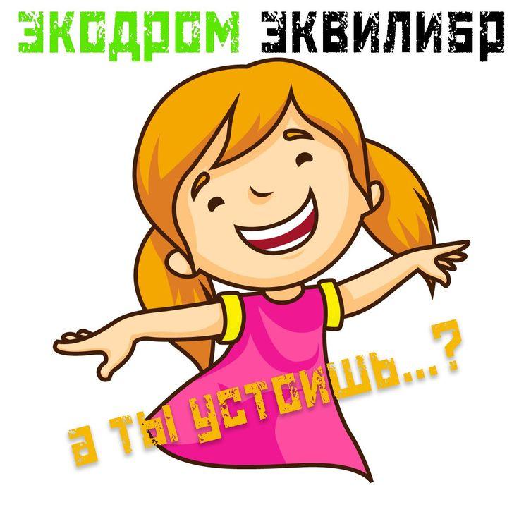 Крутой День Рождения на ЭкоДроме Эквилибр! http://ecvilibr.com/detskie-prazdniki.html  Подарите своему ребенку настоящую радость – День Рождения на ЭкоДроме Эквилибр! Ваши дети и их друзья могут выплеснуть свою энергию, получая удовольствие, гоняя на наших девайсах, играя в хоккей на гироскутерах!  Вы можете заказать одно из наших ПАТИ и вам останется только привезти детей в парк, а мы сделаем все остальное, обеспечив все время пребывания детей на ЭкоДроме в полной безопасности!  Ваш ребенок…