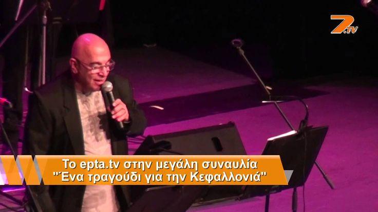 Ένα τραγούδι για την Κεφαλλονιά -  A song for Cephalonia