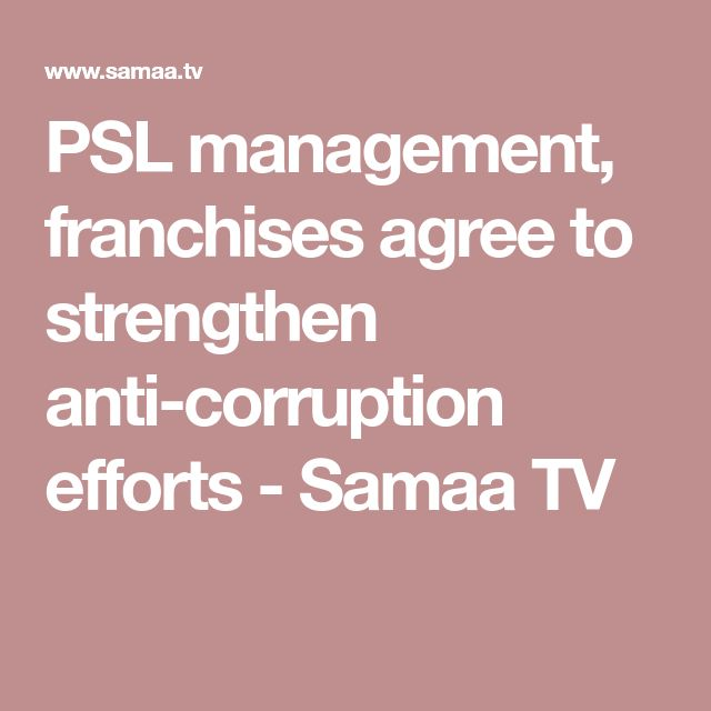 Cricket's Pakistan Super League (PSL) management team and franchises agreed to strengthen their anti-corruption efforts at a meeting on 13 November 2017. The PSL League has also decided to take legal measures to clamp down on counterfeit merchandising.
