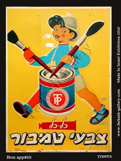 Vintage israeli poster