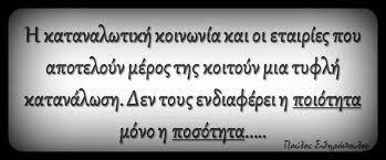 Image result for παυλος σιδηροπουλος ατακες